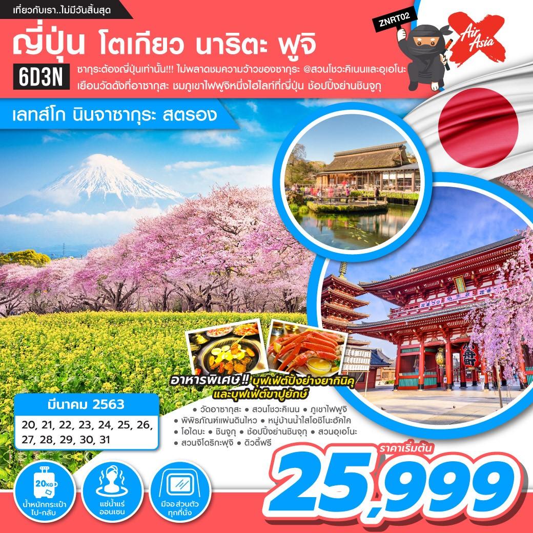 ทัวร์ญี่ปุ่น-โตเกียว-นาริตะ-ฟูจิ-เลทส์โก-นินจาซากุระ-สตรอง-6D3N-(MAR20)(ZNRT02)